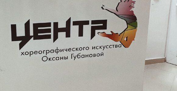 Филиал школы танца